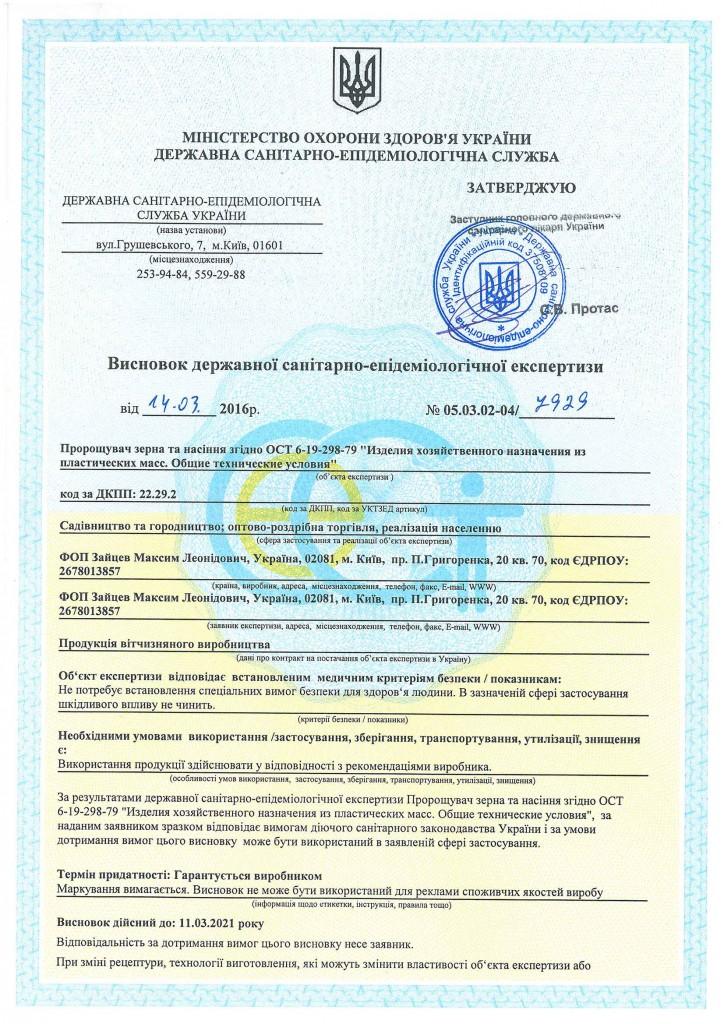 Проращиватель зерен и семян Грин Витамин соответствует требованиям действующего санитарного законодательства Украины