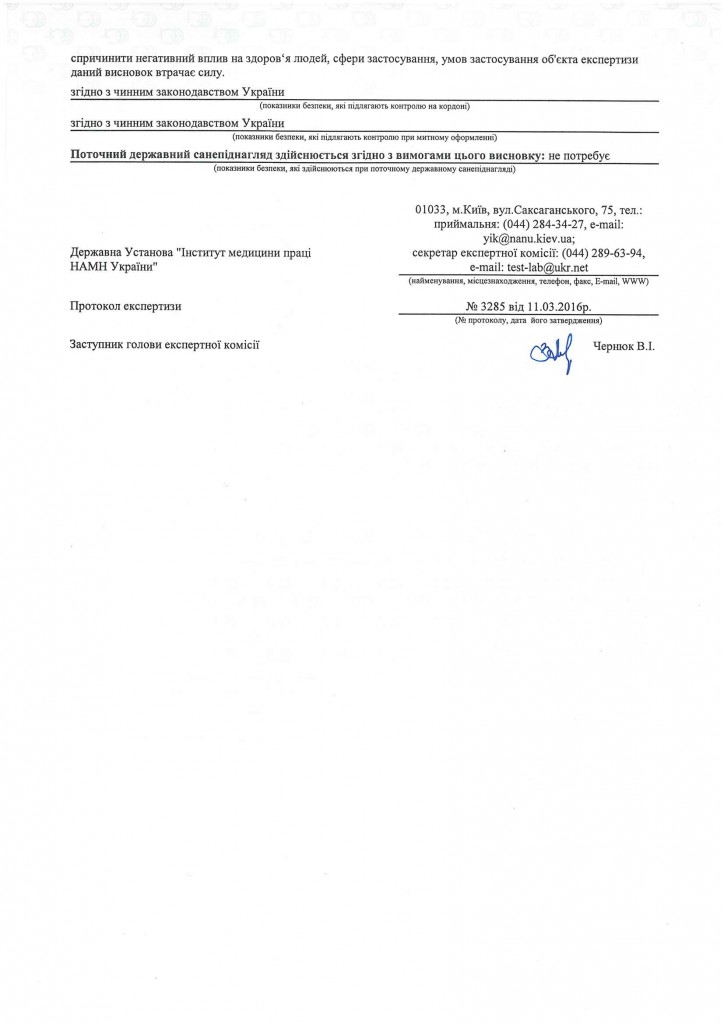 Пророщувач відповідає вимогам діючого санітарного законодавства України.